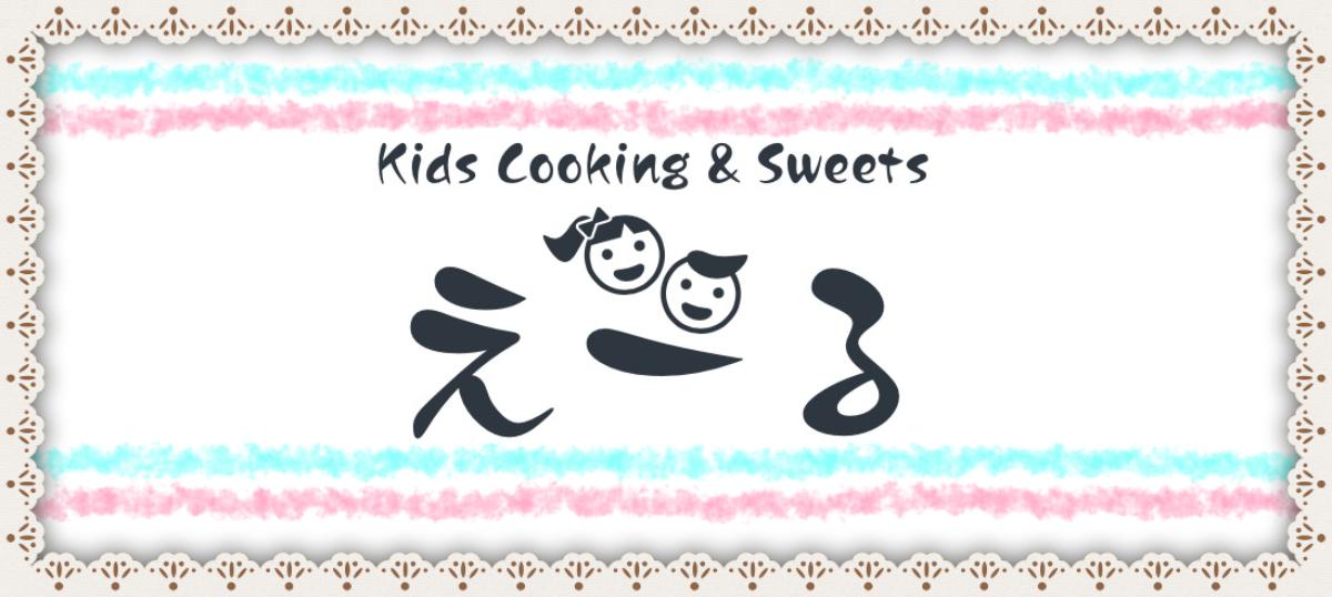 子どものお料理・お菓子作り教室「えーる」